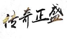 """传奇正盛第二季:第五集 -""""力争上游"""""""