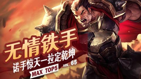 MAX TOP5 VOL65: 无情铁手 诺手惊天一