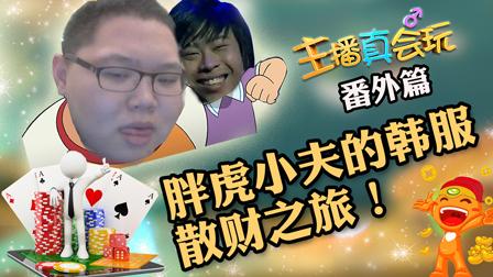 主播真会玩番外篇09:胖虎小夫的韩服散财之旅!