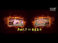 众神之战!《新天龙》全球争霸赛16强精彩回放
