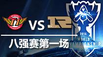 10月15日 S6八强赛 SKT vs RNG 第1场