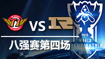 10月15日 S6八强赛 SKT vs RNG 第4场