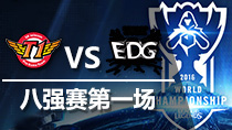10月16日 S6八强赛 ROX vs EDG 第1场