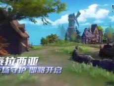 《永恒魔法》破晓首测开启 全新宣传片首发