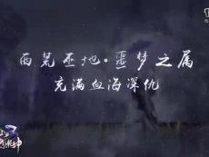"""《诛仙3》10月25日全新版本""""一念乾坤""""宣传片"""