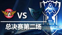 10月30日 S6冠军赛 SKT vs SSG 第2场