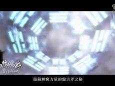 《蜀山缥缈录》魔族奇闻宣传片