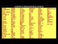 游戏虚拟机剑灵龙之谷多开视频教程-虚拟机 精彩片段