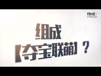 《梦塔防S》12月8日夺宝联盟 偷天换日!