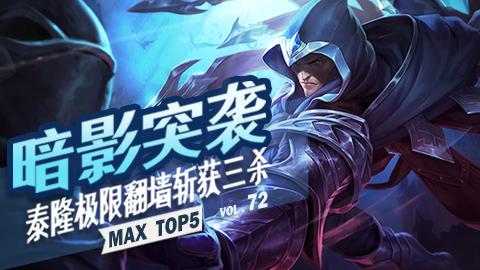 MAX TOP5 VOL72: 暗影突袭 泰隆极限翻