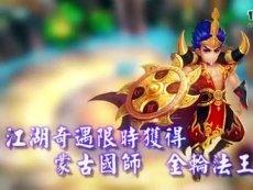 《射雕英雄传3D》全新英雄蒙古国师金轮法王