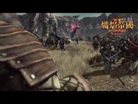 短片 【178】炽焰帝国2 Online 完整版宣传片-178