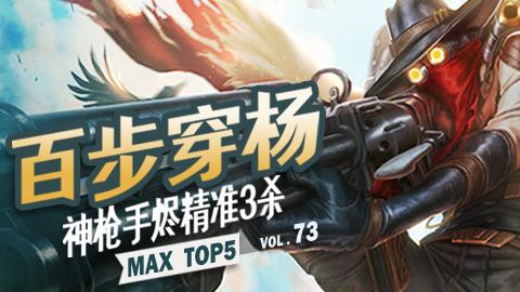 MAX TOP5 VOL73: 百步穿杨 神枪手烬精