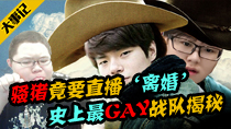 lol大事记54:骚猪竟要直播 离婚 史上最GAY战队