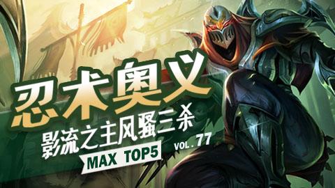 MAX TOP5 VOL77: 忍术奥义 影流之主风