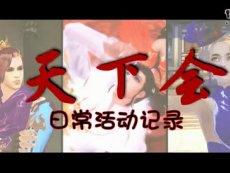 《笑傲江湖OL》盟主毕小斗成为文学巨匠的漫漫路