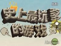 热点视频 《史上最坑爹的游戏3》爱手游试玩视频_标清-视频