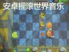 植物大战僵尸二中文版新世界摇滚世界-其他 推荐