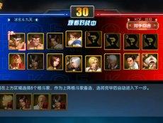 拳皇98终极之战OL: 好多门-触手TV