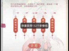 奇迹暖暖: 奇迹暖暖春节福袋活动一览-触手TV