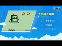 《机器人奔跑》试玩视频-17173新游秒懂