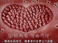 杨皓冉直播一周年开场沙画视频