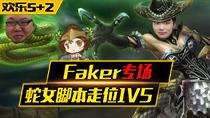 【欢乐五加2】102:Faker专场 蛇女脚本走位