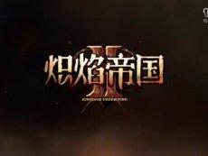 《炽焰帝国2》不删档测《燃烧的灰色烟雾大街》