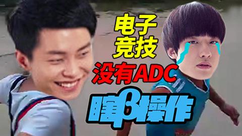 瞎β操作:电子竞技没有ADC 2017LPL第一周