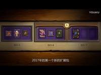 【游民星空】《炉石传说》猛犸年简介 热门短片