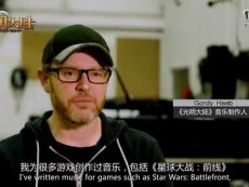 《光明大陆》好莱坞级音乐录制揭秘