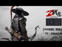 网易战意【WR铁骑】网游公会 宣传招募视频 预告片