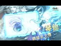 【官方】【修魔世界】琴仙职业视频首爆