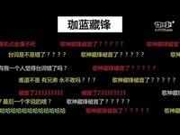 《不败传说》弹幕版MC喊麦!十年饮冰难凉热血!