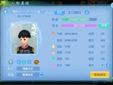 5157068 神武2 热推视频