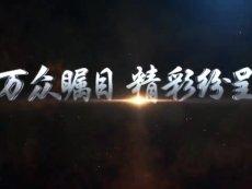神武2-素材40 热推内容