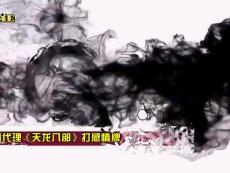 游戏版《天龙八部》打感情牌,重现经典剧情! 热播视频