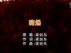 梁剑东-嗨爆-红日蓝月KTV推介