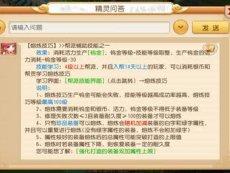 梦幻西游更新解读_熔炼系统优化及新增图鉴