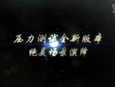 首曝《蜀门手游》冰火两重天场景