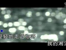 湘水亲亲-原版KTV-MV