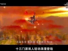 《剑网3》日月凌空今日公测 新赛季双人轻功来袭