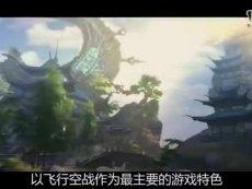 吞噬苍穹-飞行空战特色视频-体验百米高空互砍