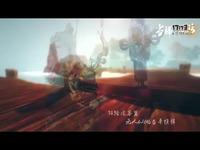 《天下3》他和他的天下MV
