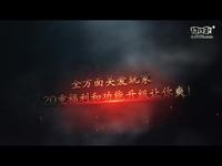 关爱玩家日5.20正式上线,人气十区同步开启!