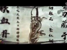 太乙遗音《射雕英雄传手游》神兵视频首曝