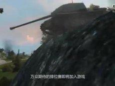 排位赛最详解!《坦克世界》排位赛6月12日开启