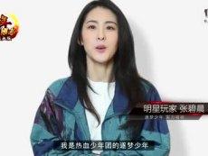 """张碧晨加盟""""热血少年团"""",入驻《少年三国志》"""
