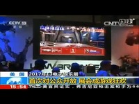 网元圣唐CEO孟宪明先生在E3展会接受采访