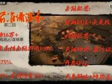 《九阴》手游地狱剧情三星挑战第九章教程